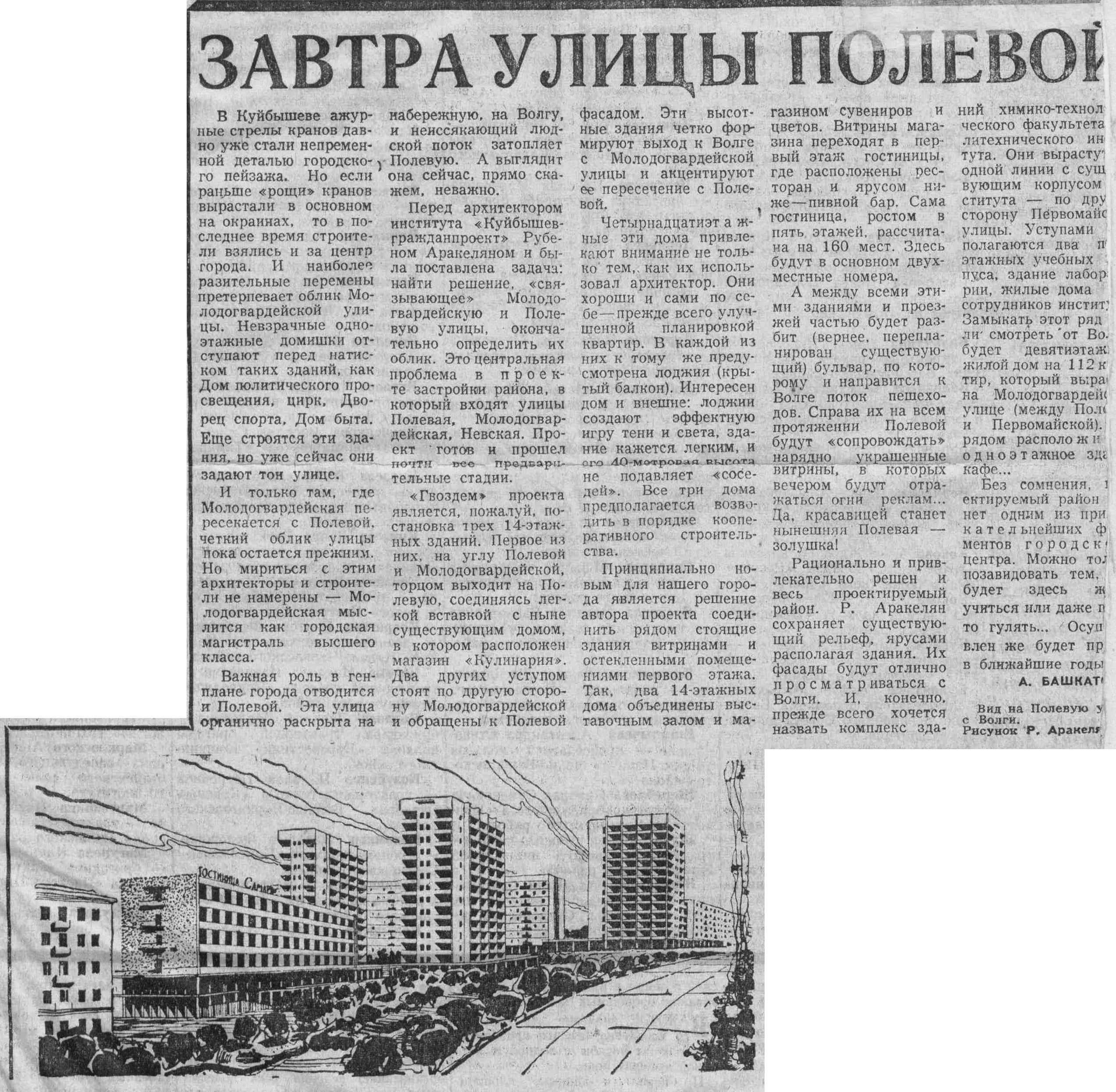 Полевая-ФОТО-44-ВКа-1966-06-30-про ул. Полевую