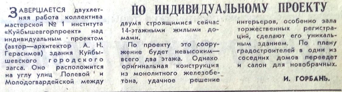Полевая-ФОТО-56-ВЗя-1975-01-07-проект горЗАГС