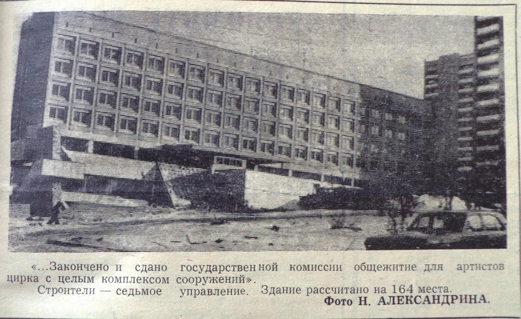 Полевая-ФОТО-60-За Передовую Стройку-1977-5 января-2