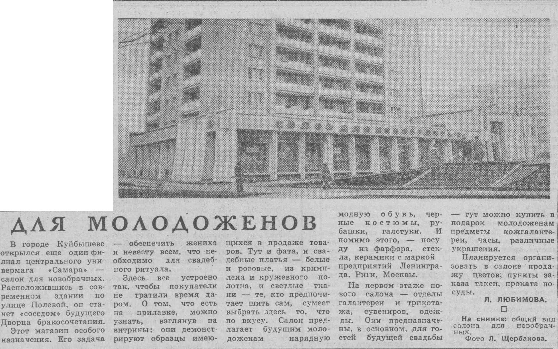 Полевая-ФОТО-62-ВКа-1977-11-24-салон новобрачных на Полевой
