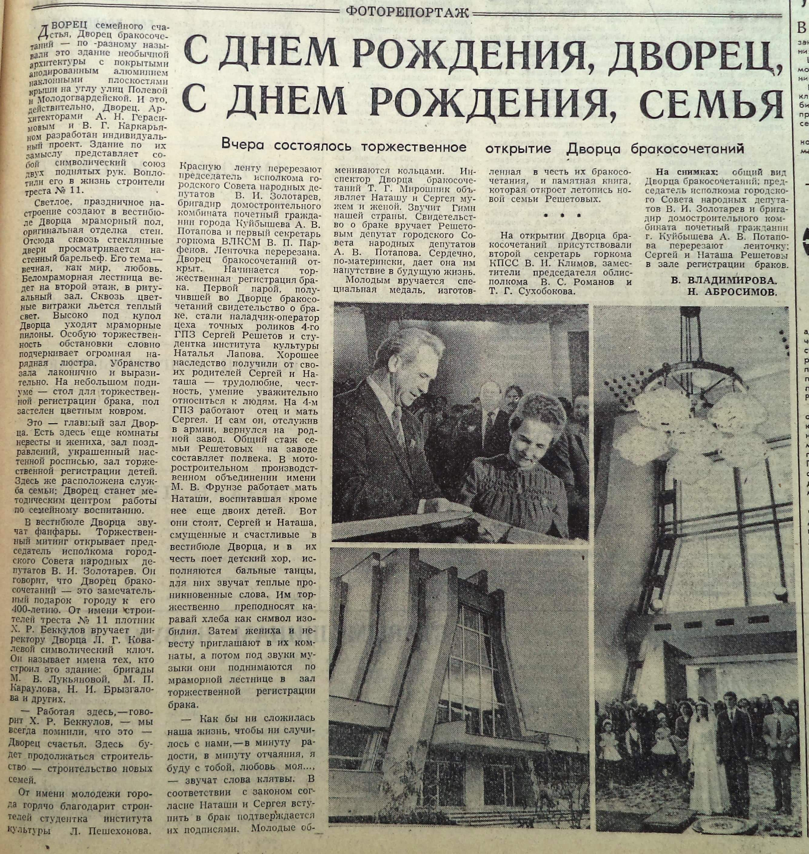 Полевая-ФОТО-63-ВЗя-1984-01-19-открытие дворца бракосочетаний Теремок