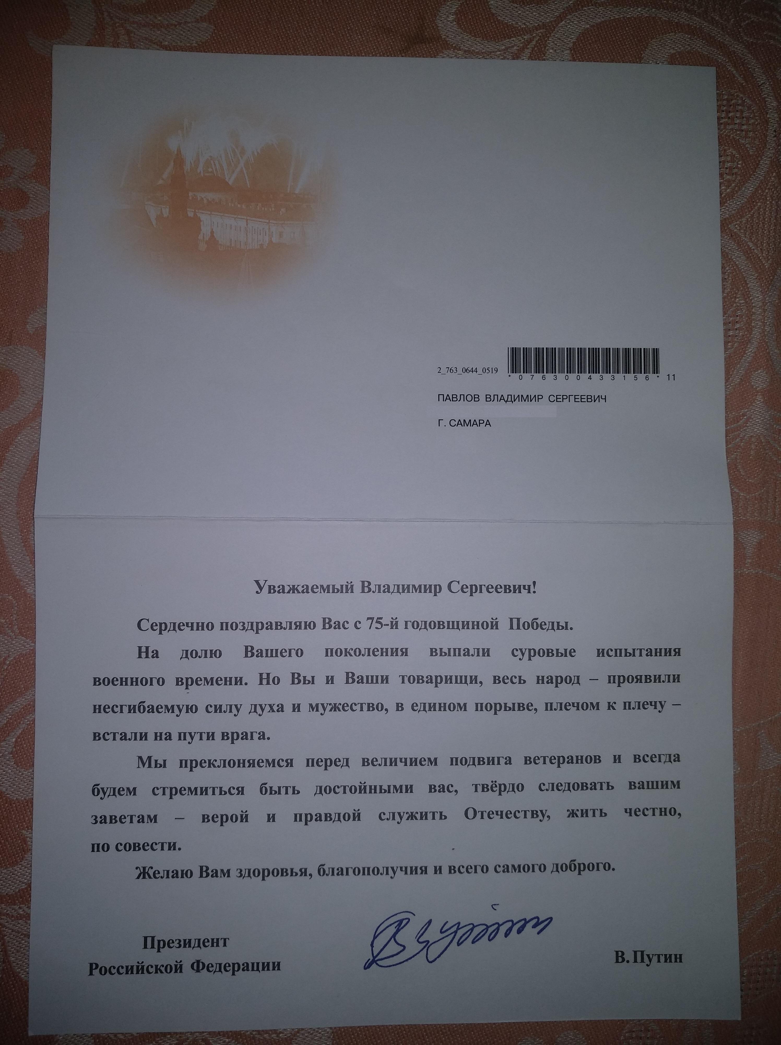 открытка от Президента