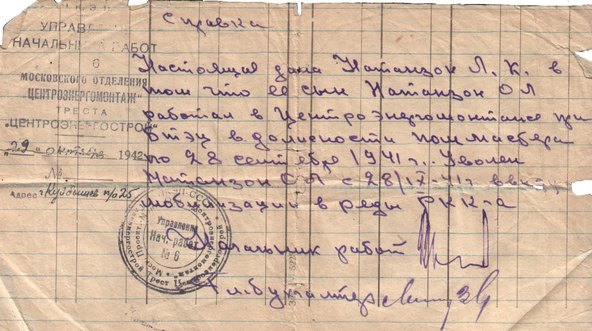 06 Справка о мобилизации О.Л. Натанзона в ряды Красной Армии. 1942 г.