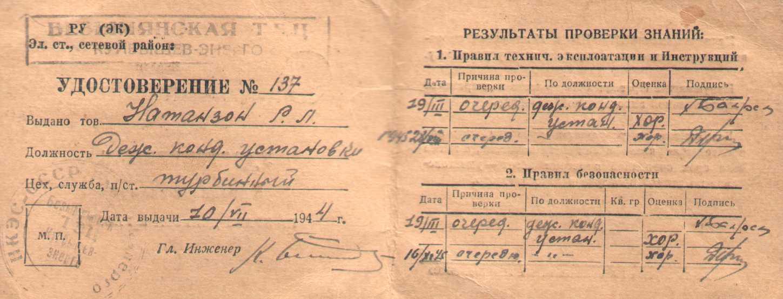 12 Удостоверение Р.Л. Натанзон - дежурного конденсатной установки на БТЭЦ. 1944 г.