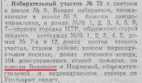 1954 год.