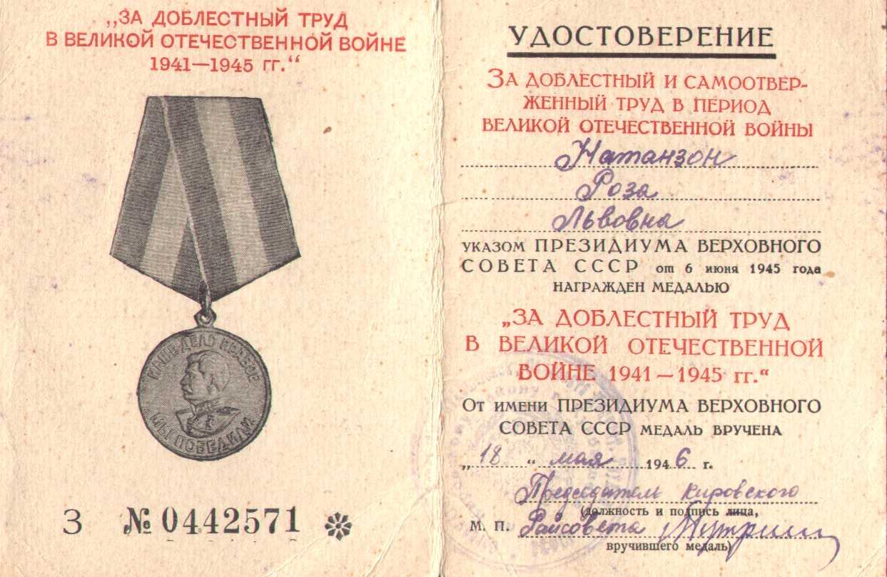 23 Удостоверение к медали Р.Л. Натанзон За доблестный труд в годы Великой Отечественной войны