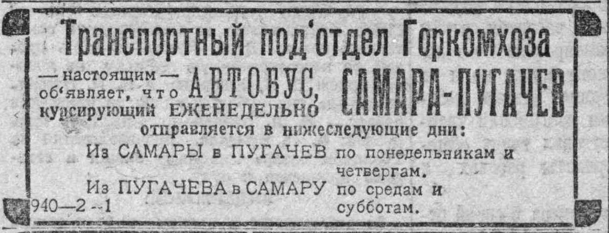 31 июля 1922 года