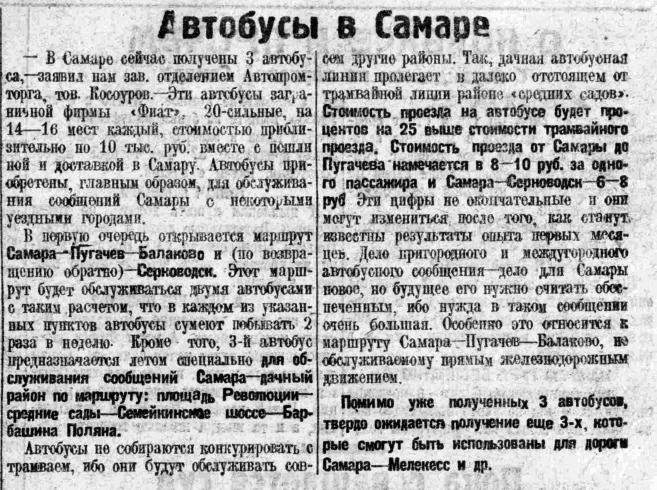 31 марта 1926 года