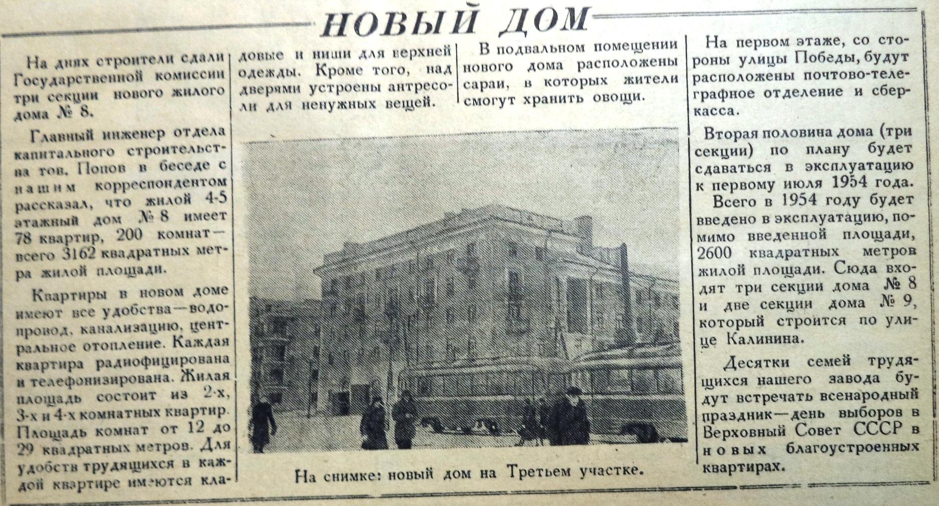 Za_stalinskiy_plan-1954-15_yanvarya-Y