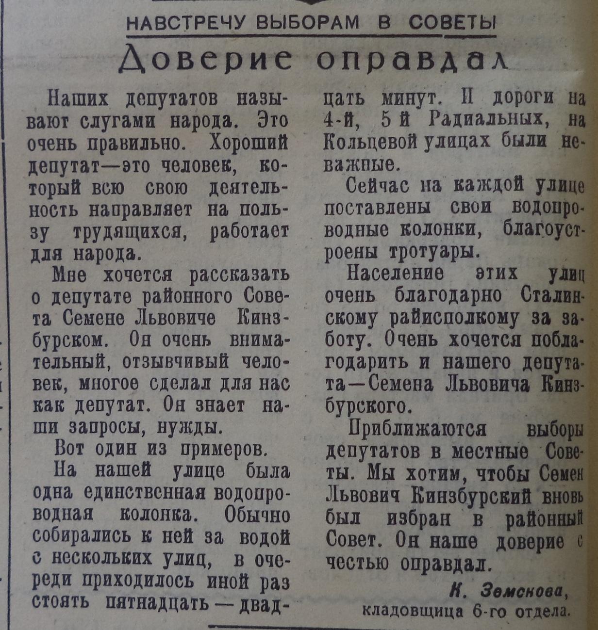 Потапова-ФОТО-11-Знамя Труда-1959-24 января-2