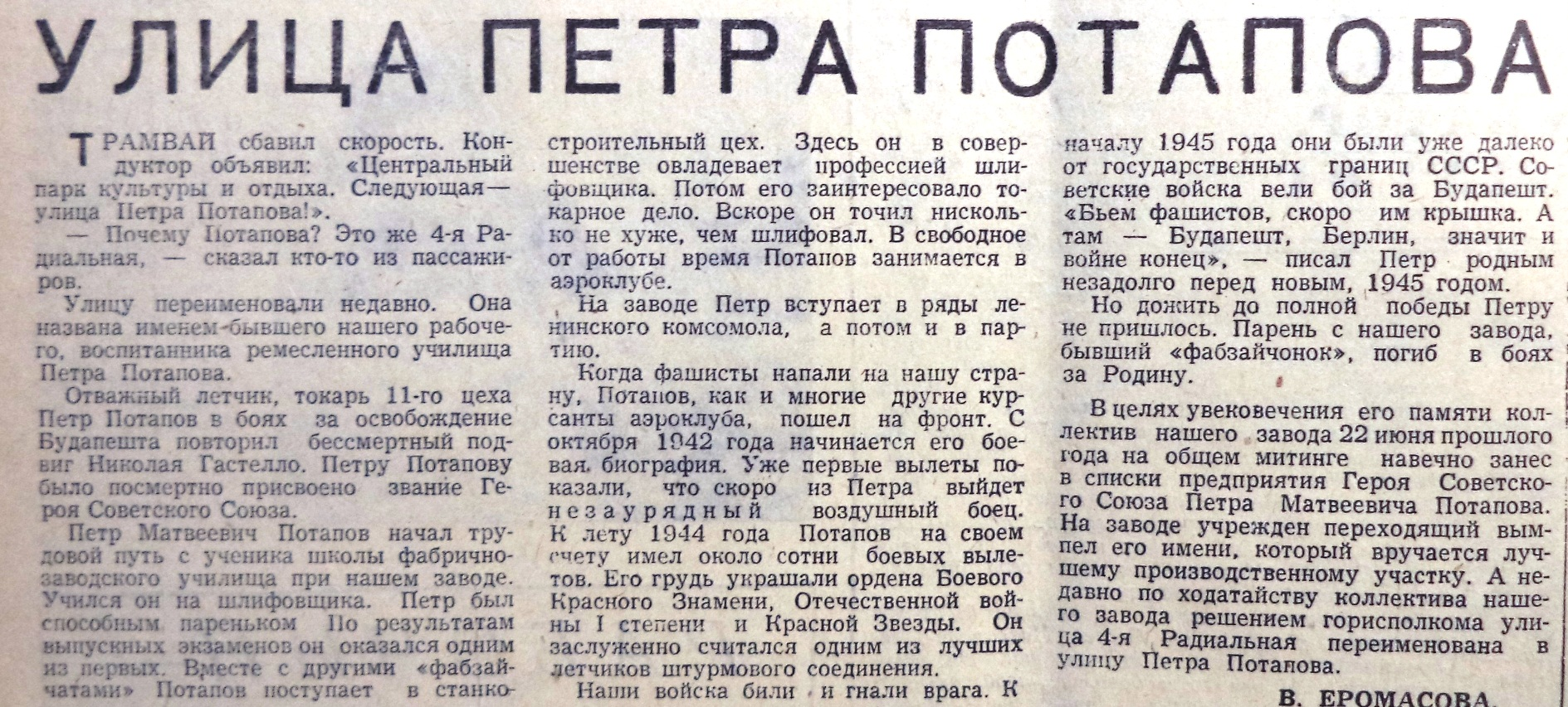 Потапова-ФОТО-17-Знамя Труда-1965-1 октября-Y