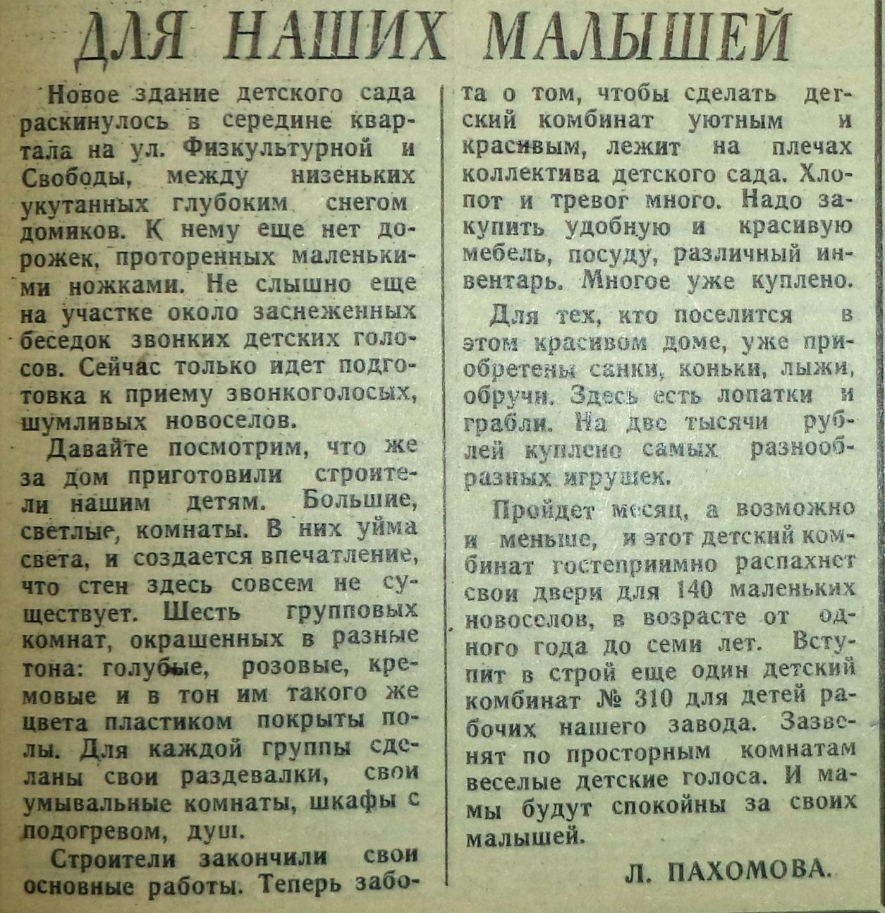 Прогонный-ФОТО-06-Ленинское Знамя-1966-18 февраля