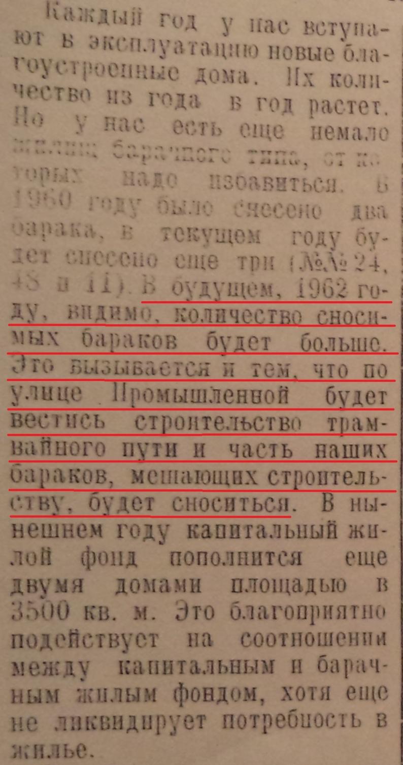 Промышленности-ФОТО-27-За боевые темпы-1961-5 июля