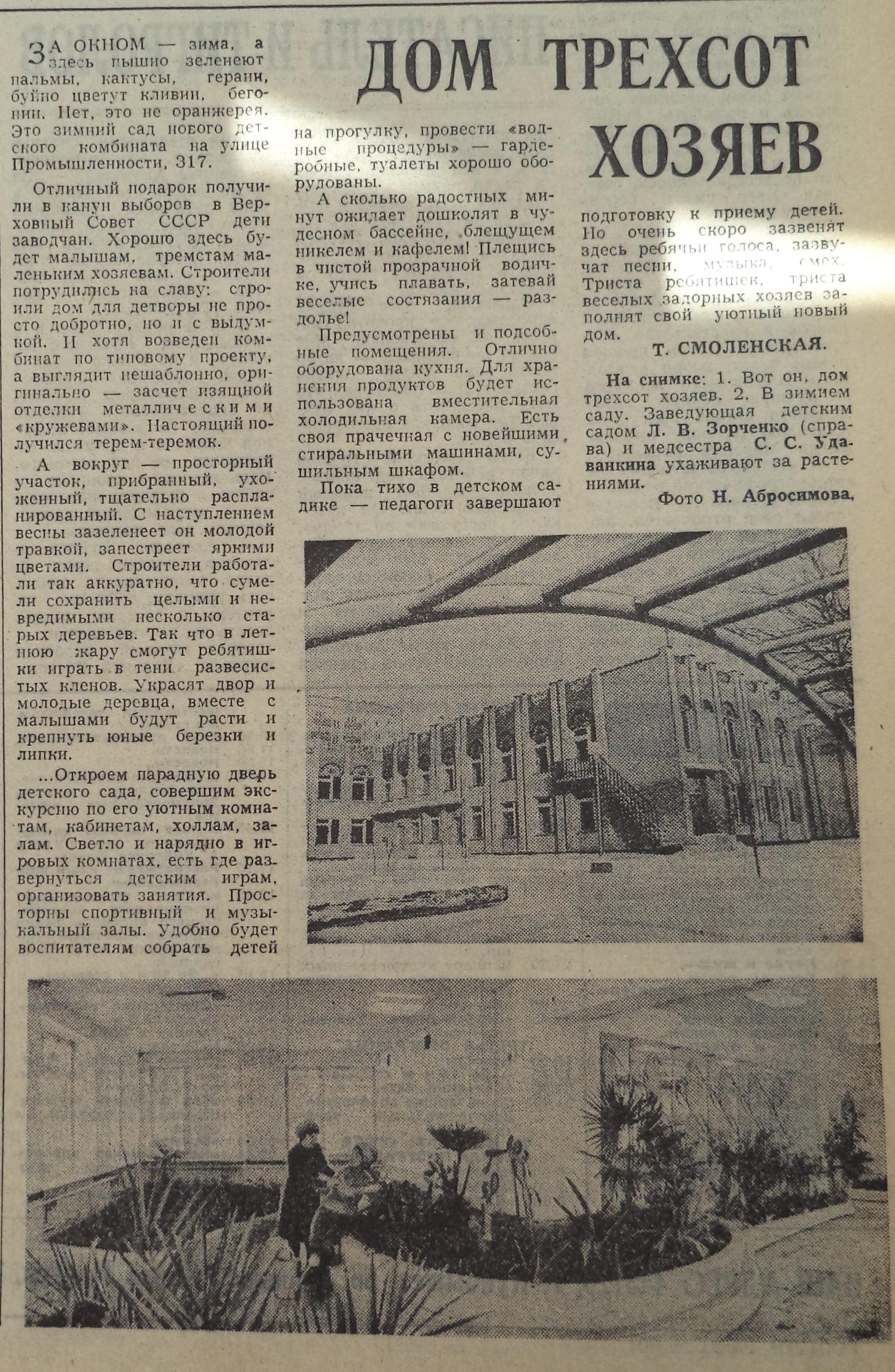 Промышленности-ФОТО-60-ВЗя-1984-02-21-про ДС на Пром.-317-min