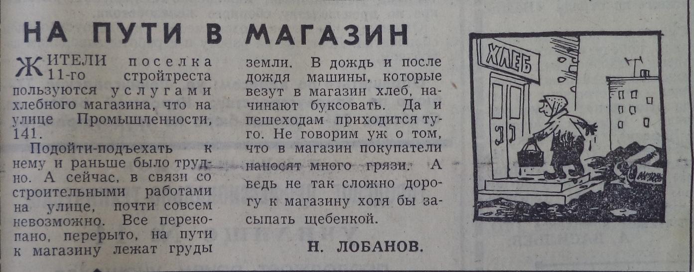 Промышленности-ФОТО-68-ВЗя-1977-09-01-пробл. хлеб.маг. по Промышл.-141