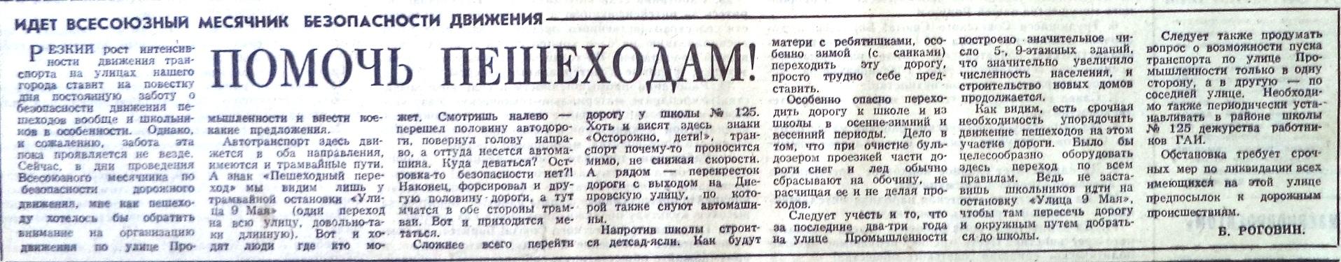 Промышленности-ФОТО-73-ВЗя-1974-12-04-пробл. ул. Промышл.