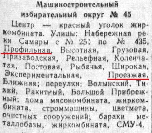 Про-Мясокомбинат-ФОТО-02-выборы-1959