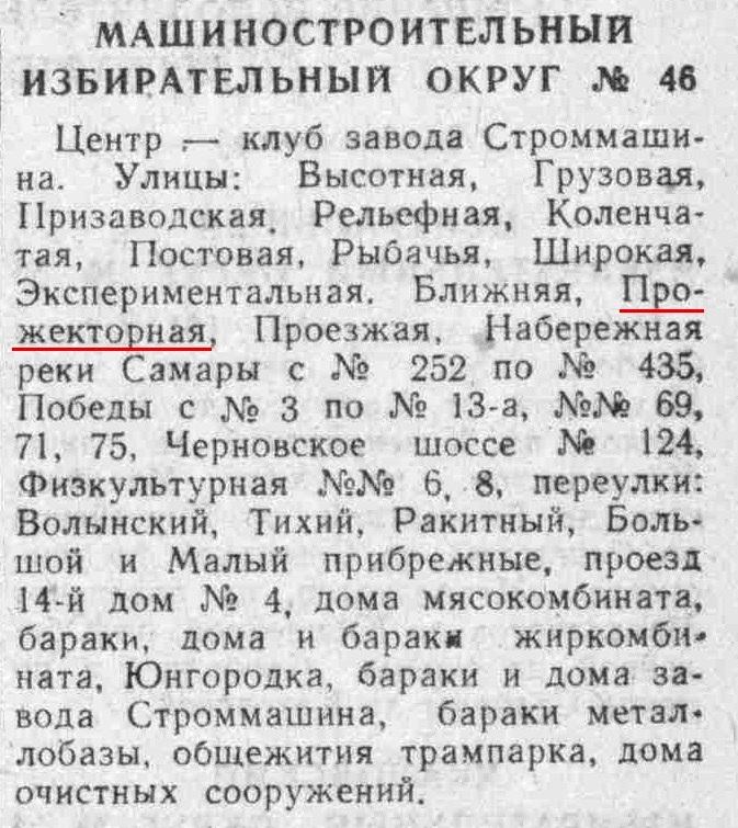 Про-Мясокомбинат-ФОТО-03-выборы-1961