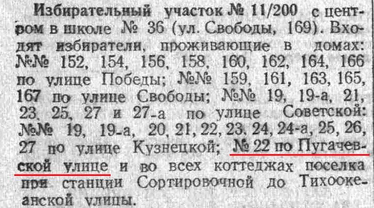 Пугачёвская-ФОТО-14-Выборы-1950