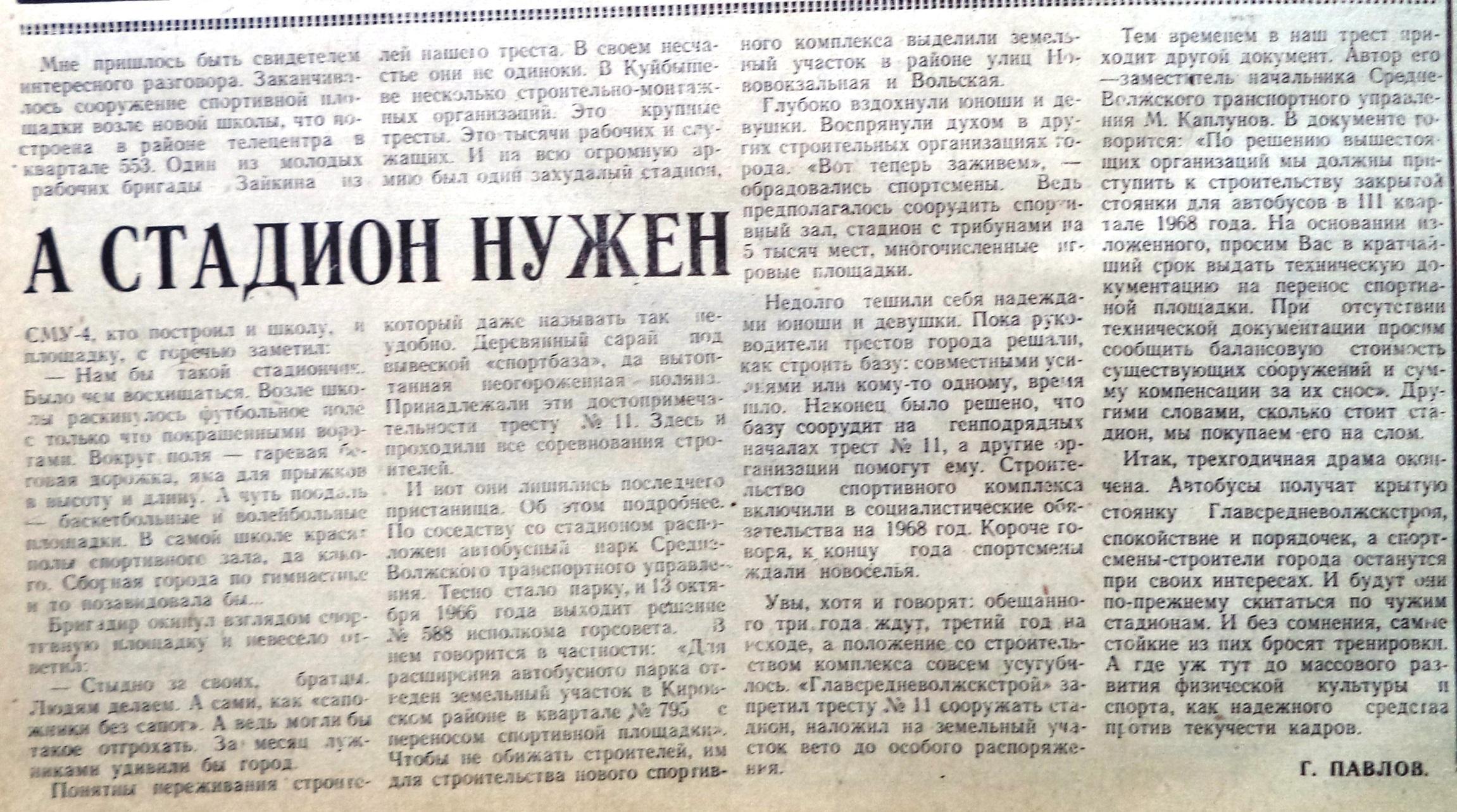Пугачёвская-ФОТО-36-Труд Строителя-1968-1 октября