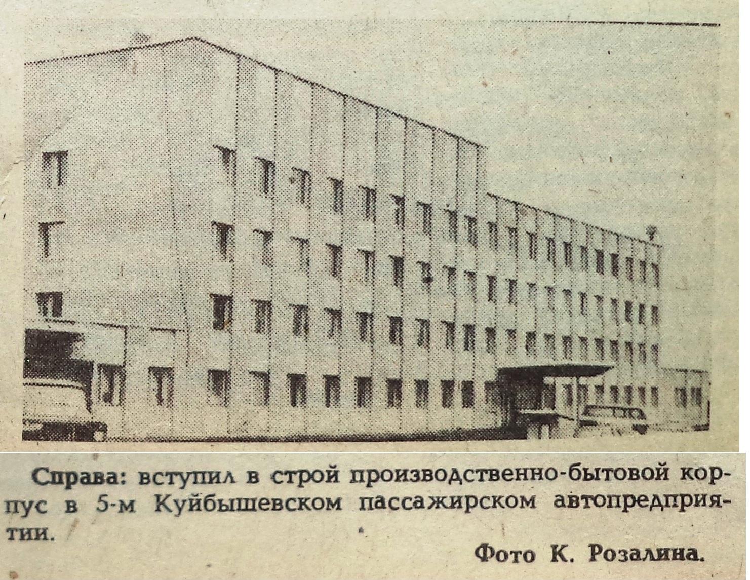 Пугачёвская-ФОТО-39-Автотранспортник-1986-19 ноября-2 - копия