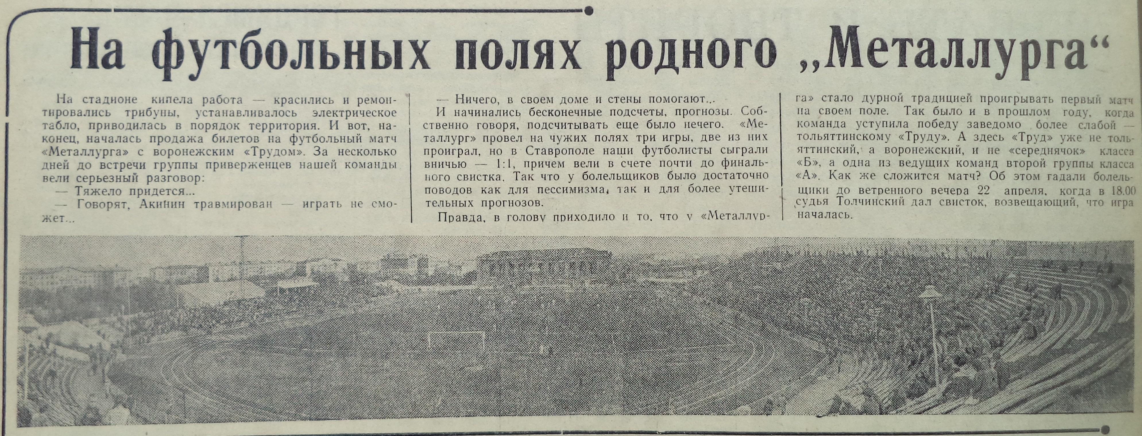 Рабочий-1968-30 апреля