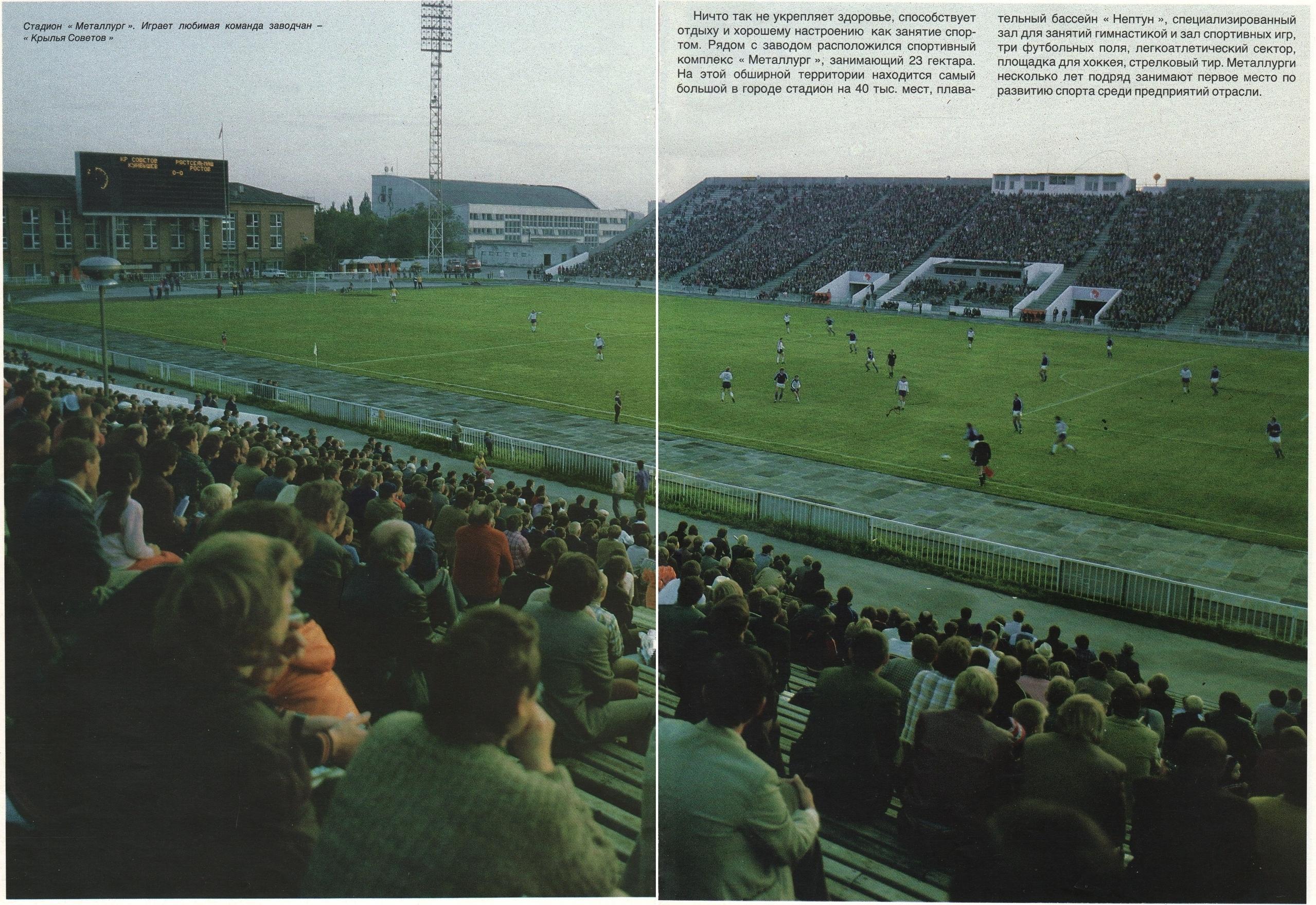 Стадион Крылья Советов в 1980-х годах