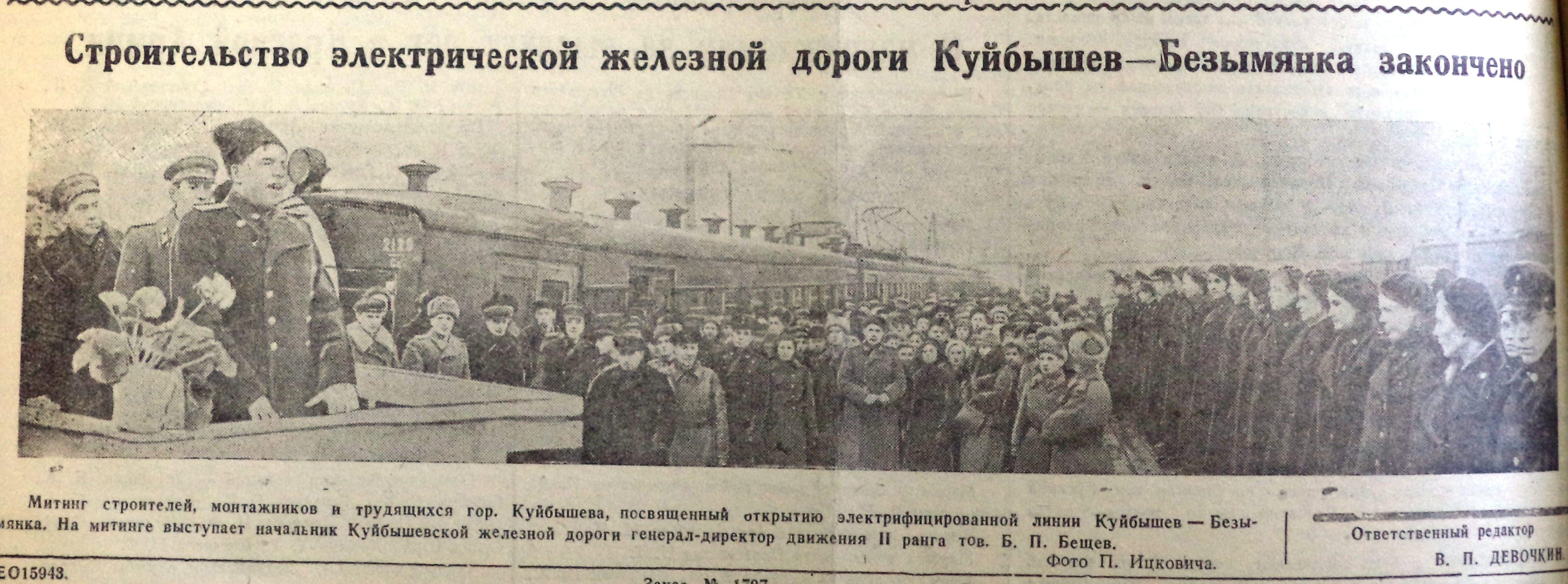27-Большевистское знамя-1944-11 ноября-min