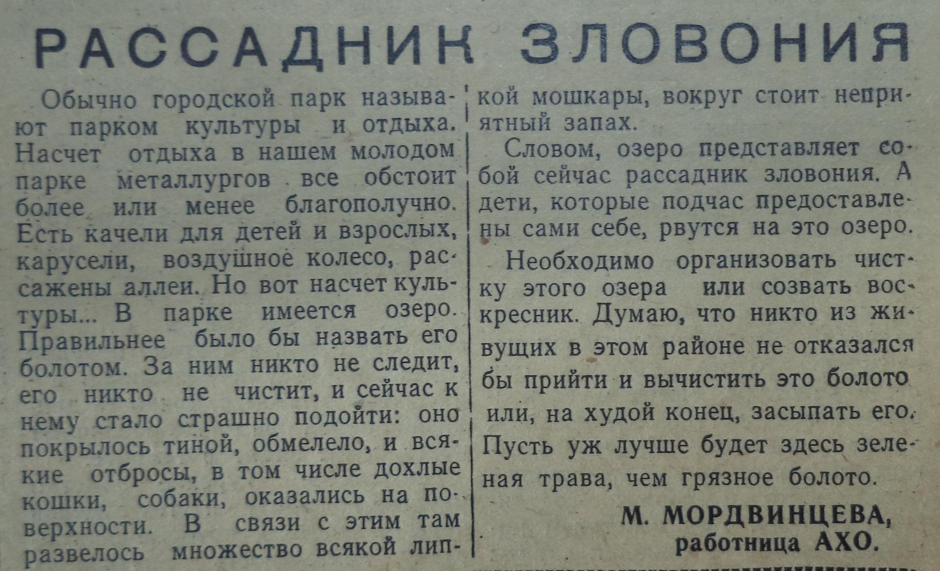 Rabochiy-1965-10_iyulya-Y