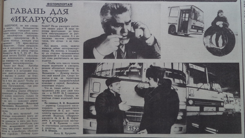 VZya-1991-02-18-reportazh_iz_PATP-5-min