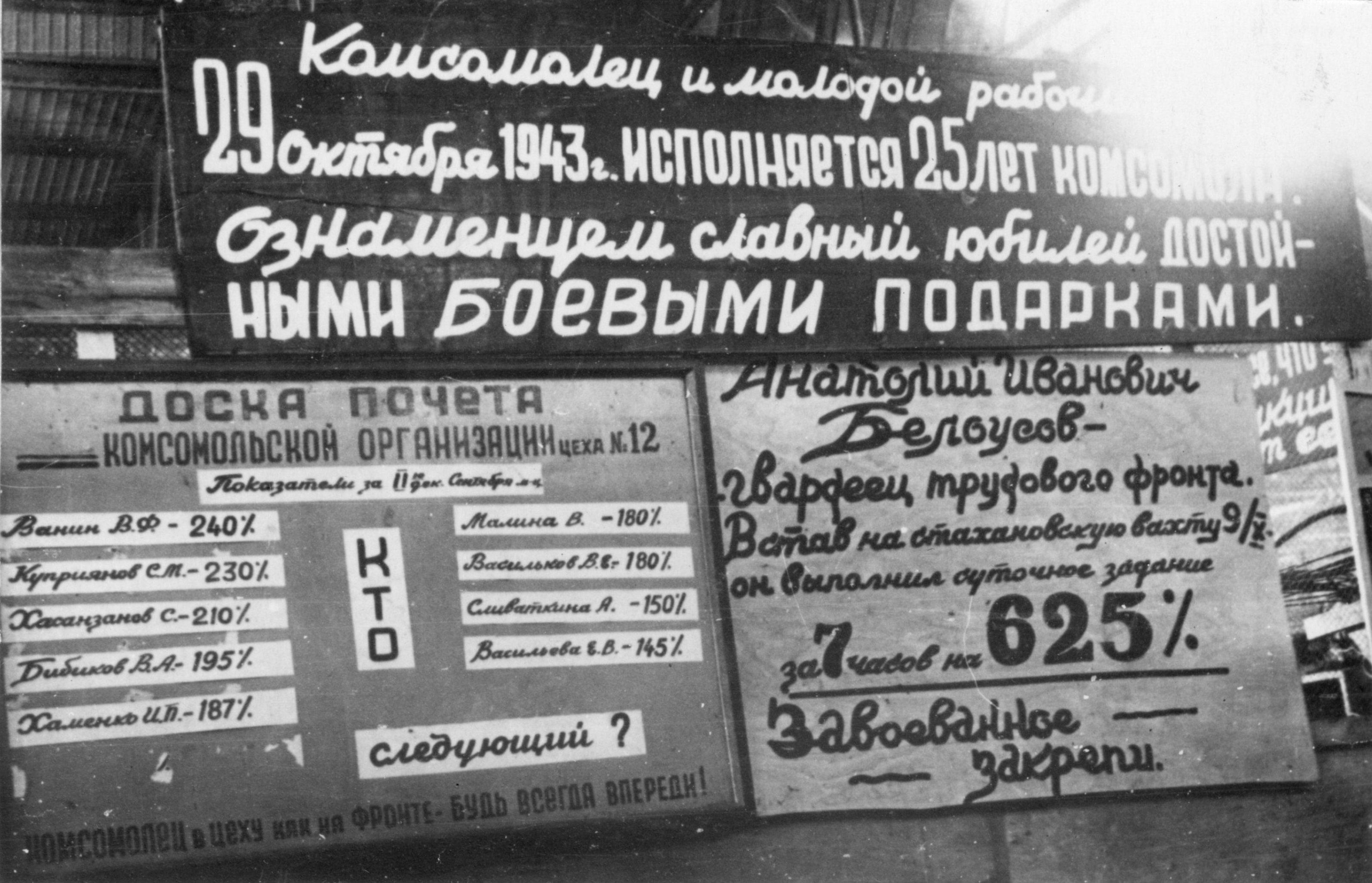 Доска «боевых» показателей членов фронтовых комсомольских бригад сборочного цеха