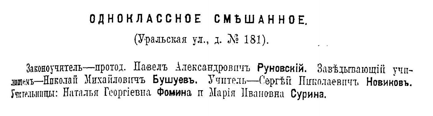 Одноклассное училище на Уральской