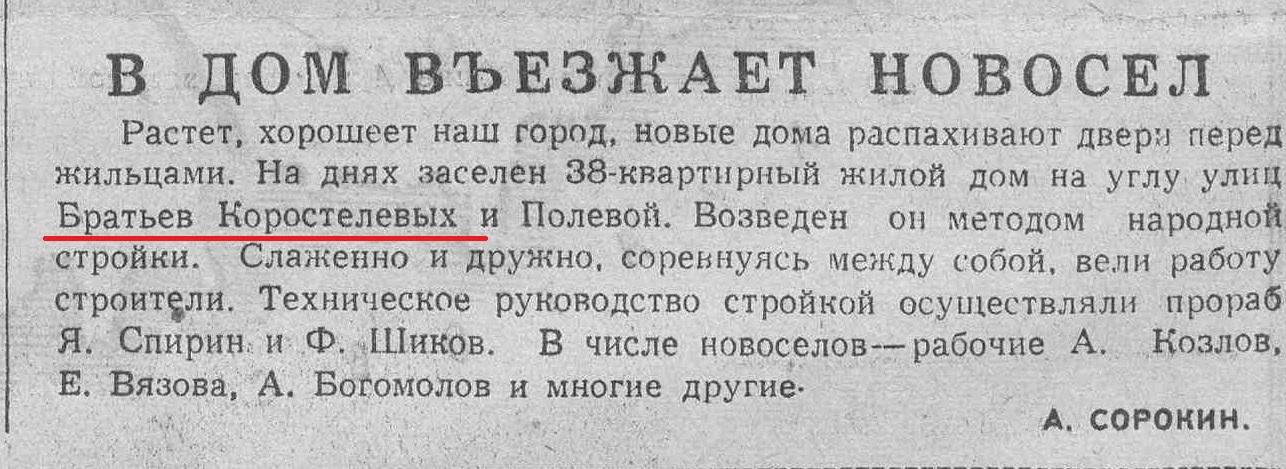 Полевая-ФОТО-36-ВКа-1963-01-27-новый дом на Полевой