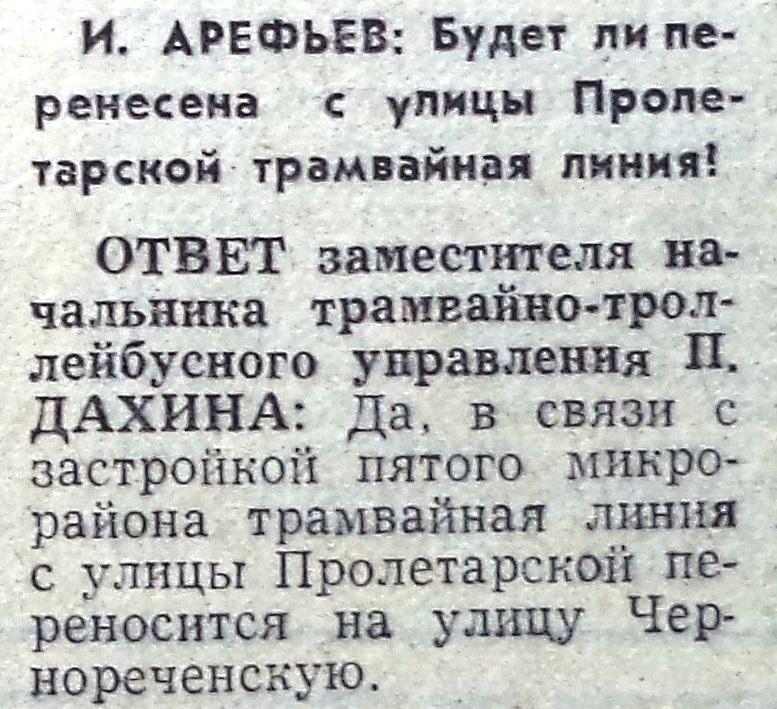 Пролетарская-ФОТО-24-ВЗя-1980-09-06-про трамваи на Пролет.