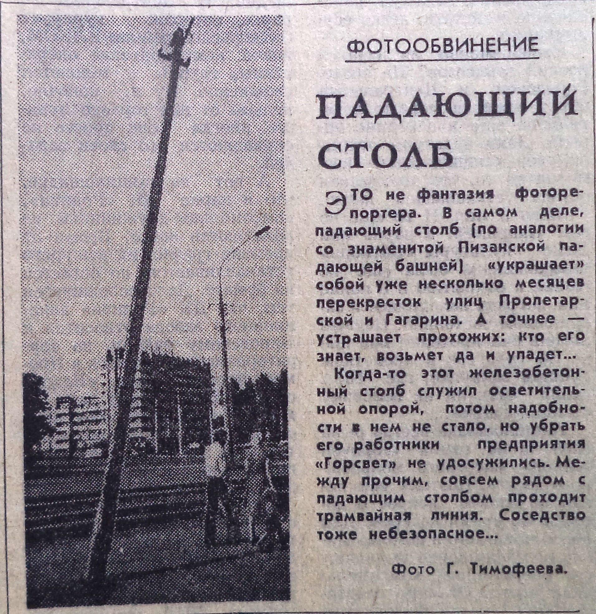 Пролетарская-ФОТО-28-ВЗя-1984-06-01-фото с Пролет.-Гаг