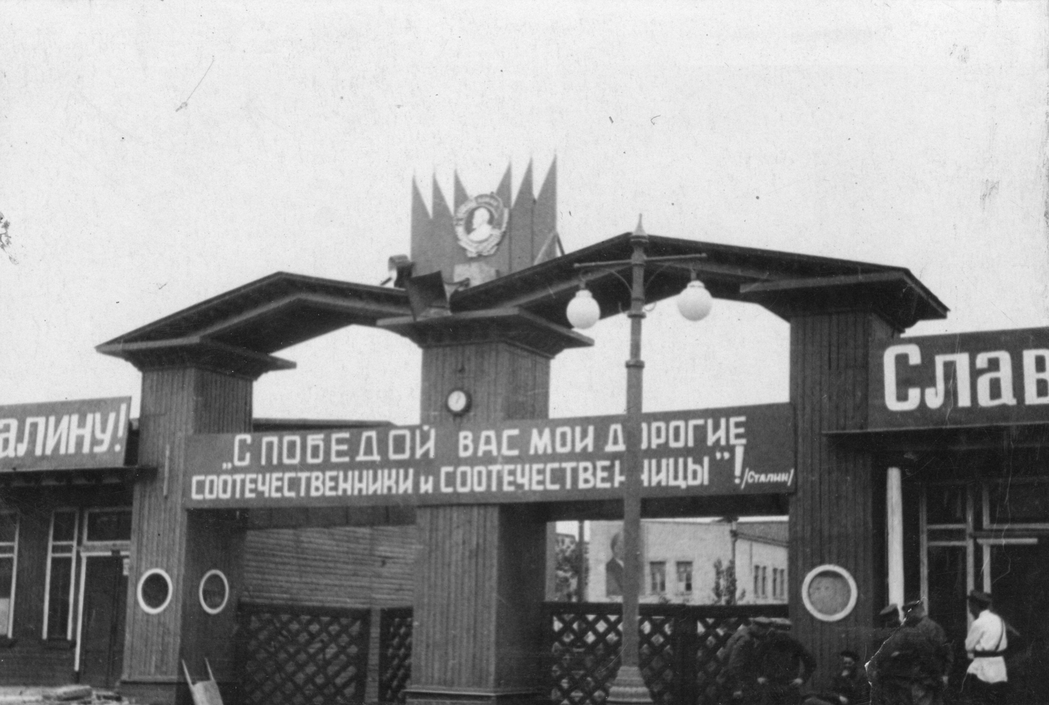 Проходная Государственного авиационного завода № 1 в победном 1945 году