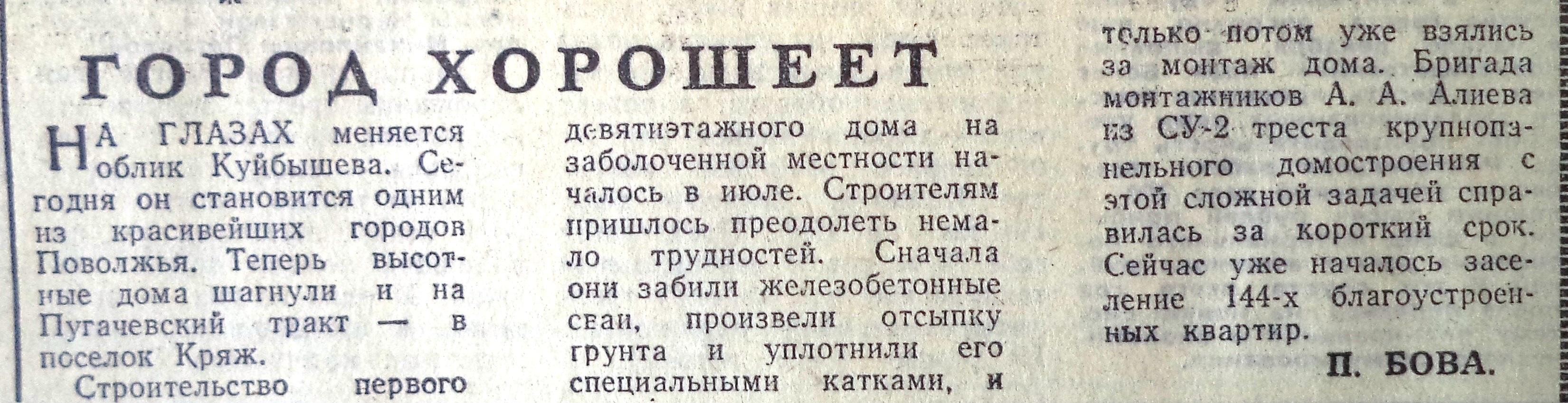 Пугачёвский-ФОТО-20-ВЗя-1973-01-05-первая высотка на Пугач. тракте