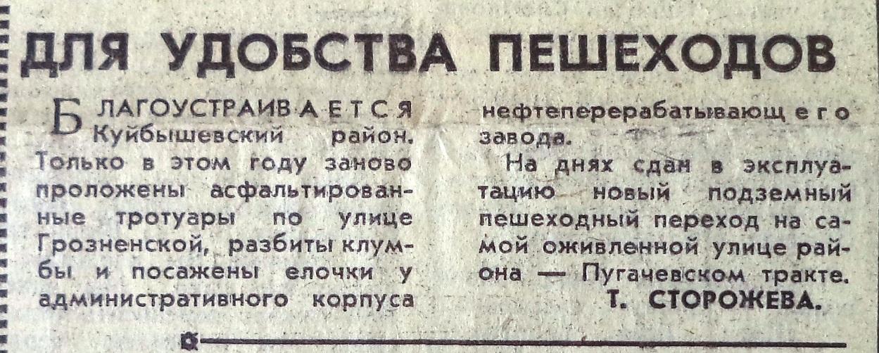 Пугачёвский-ФОТО-23-ВЗя-1975-05-31-новый подз. переход на Пугач. тракте