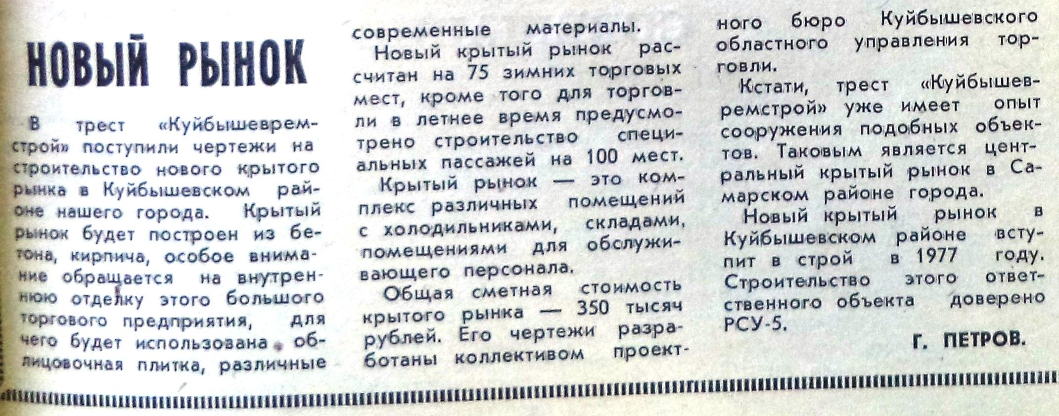 Пугачёвский-ФОТО-24-Голос Строителя-1976-22 марта
