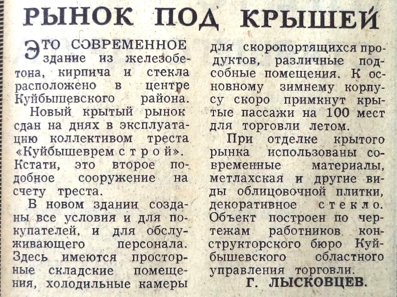 Пугачёвский-ФОТО-25-ВЗя-1977-11-12-сдача крытого рынка на Стошке
