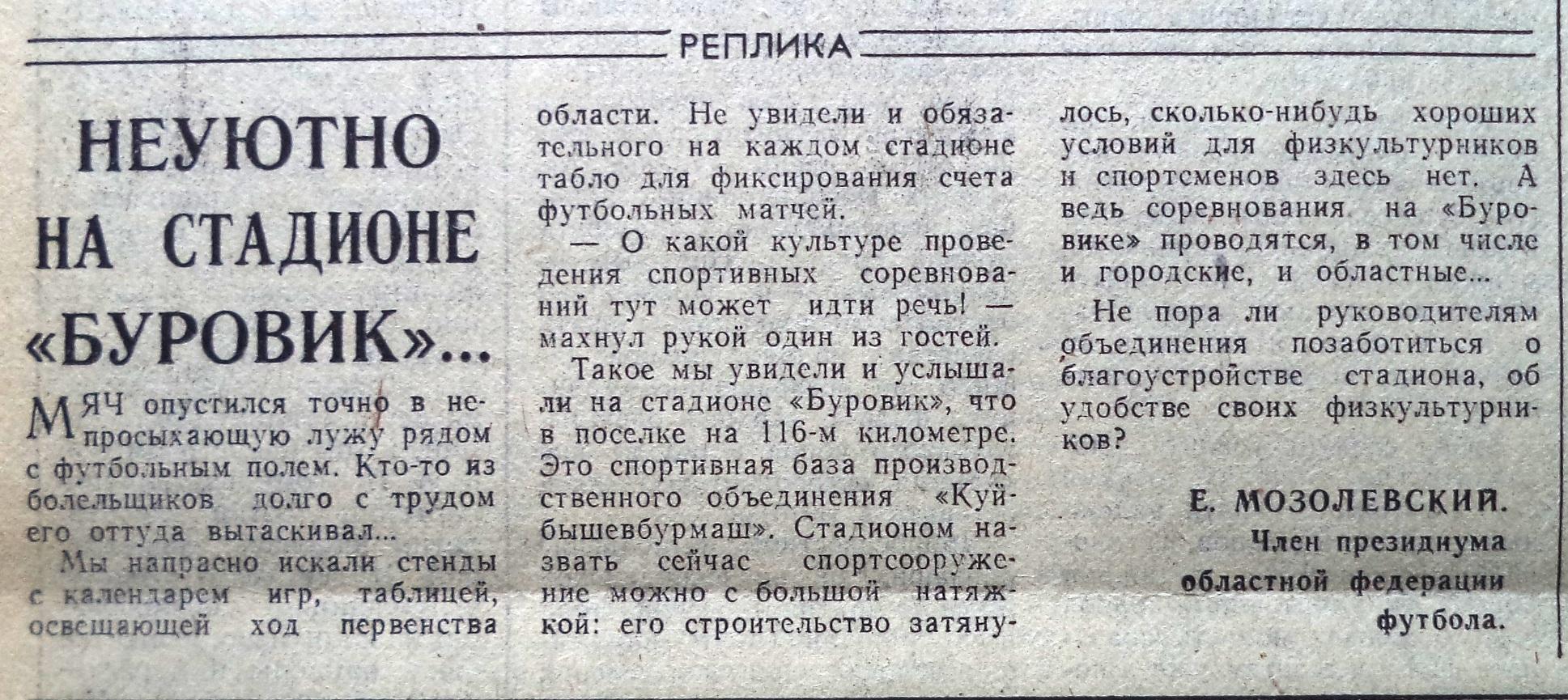 Пугачёвский-ФОТО-31-ВЗя-1986-06-09-неблаг-во на стад. Буровик
