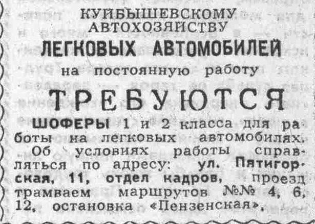 Пятигорская-ФОТО-06-ВКа-1962-01-11-объявление хоз-ва легковых автом.