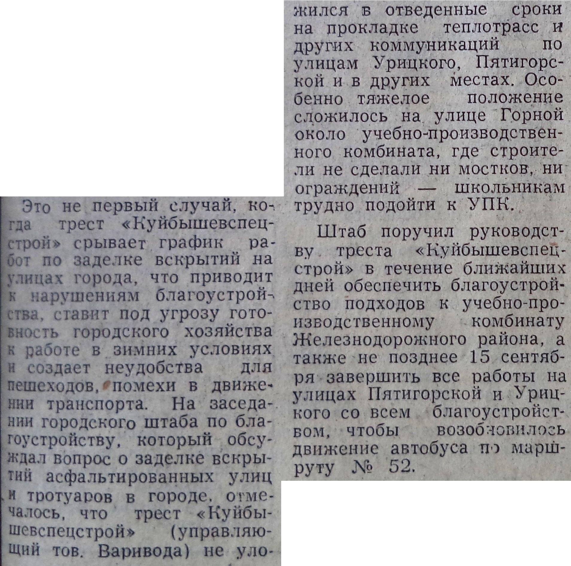 Пятигорская-ФОТО-10-ВЗя-1981-09-02-траншеи на дорогах