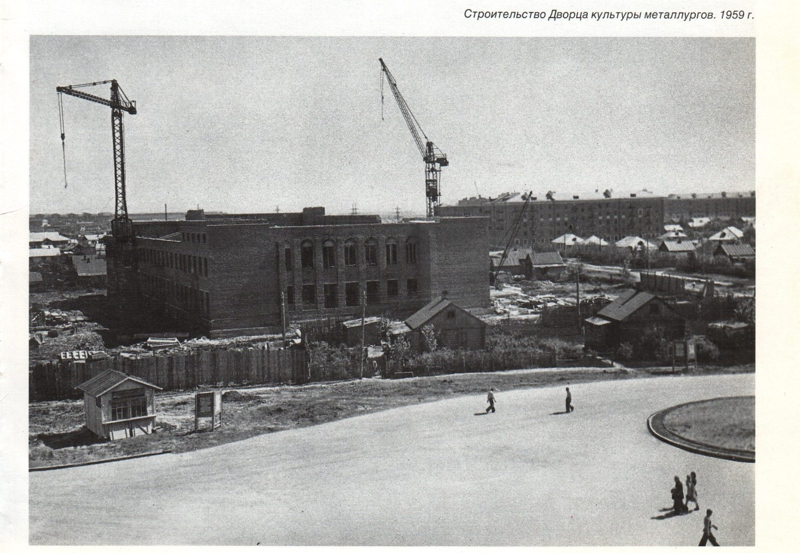 Строительство Дворца культуры Металлург