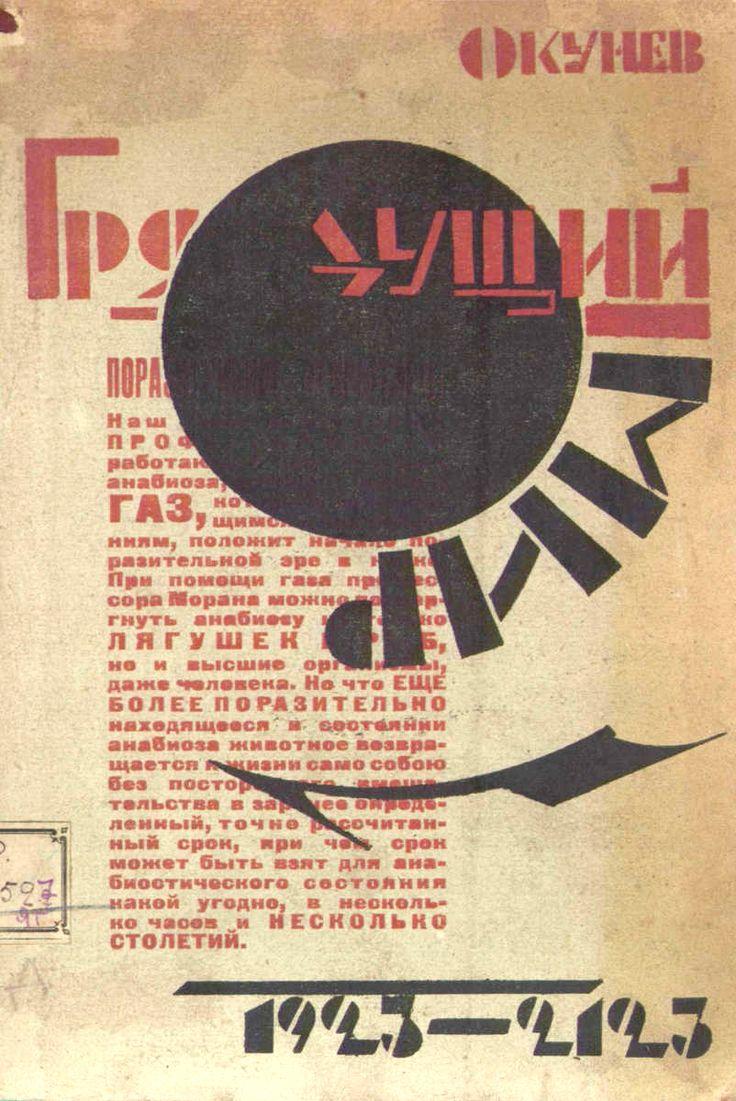 09_Gryaduschiy_mir_kniga_Yakova_Okuneva