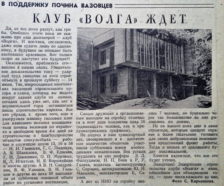 ВОЛГА - Передовик-1986-18 июня-min
