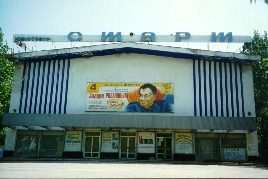 Кинотеатр Старт