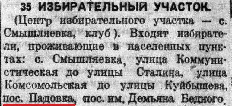 Падовка-ФОТО-03-выборы-1937