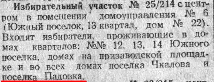 Падовка-ФОТО-04-выборы-1950