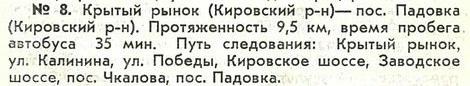 Падовка-ФОТО-11-автобус № 8